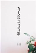 白月光,我的