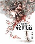 禁忌蓝色蔷薇(兄妹恋,H)