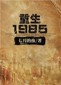 [文野]横滨的异界书店