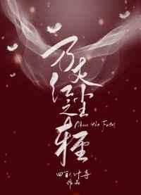 [清穿]废太子重生成猫以后