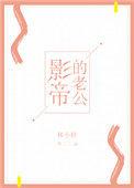 不如归去(原名:与狼共舞)【SM 1V1 刑侦谍战】