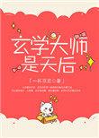 被最A的Omega逼婚