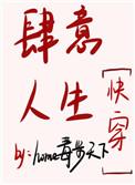 [综漫]芥川的救世主生涯