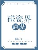 欲锁琼台(1v1)